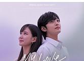 아이즈원(IZ*ONE) 조유리, 오늘(22일) '브람스를 좋아하세요?' OST Part. 7 'My Love' 발매