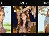 이달의 소녀 희진X최리X현진, '미드나잇' 콘셉트 포토 공개 '시선집중'