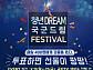 나라사랑포털, '청년드림 국군드림 페스티벌' 진행…25일까지 경품 2000개 추첨