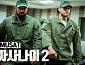 가짜사나이 2기 합격자 24일 공개…힘의길ㆍ줄리엔강 外 특수부대 훈련 누가 받나