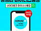 '사이다뱅크 마이너스통장', 캐시워크 돈버는퀴즈 정답 공개