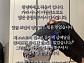 곽윤기, '가짜사나이' 2기 합격자 발표 전 '머리 박기' 연습한 이유