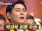 '보이스트롯 결승 진출자' 박세욱 우승…'나이 12세' 김다현 준우승ㆍ조문근 3위
