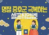 [카드뉴스] 추석 명절 차례 준비로 인해 팔다리가 저릴 때 좋은 지압법!