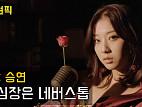 [비즈원픽] CLC 장승연, '체셔' 심장은 온통 네버스톱…유튜브 '떰즈' 공개