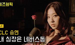 CLC 장승연, '체셔' 심장은 온통 네버스톱…유튜브 '떰즈' 공개