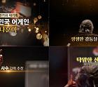 '나훈아쇼', '대한민국 어게인 나훈아' KBS 추석 특집 편성표 '단 한번의 공연'
