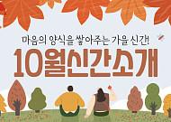 [카드뉴스] 마음의 양식을 쌓아주는 가을 신간!