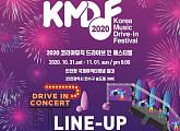 NCT U-더보이즈-(여자)아이들 등, 'KMDF' 출연 확정…드라이브 인 방식 진행