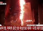 울산 주상복합 아파트 불…큰 화재에 아파트 주민 한밤 대피