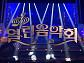 소울소스 meets 김율희ㆍ펀치ㆍ바비킴ㆍ015Bㆍ윤시내, 나이 장르 구분 없는 음악 대축제 '열린음악회'