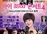 독거노인 돕기 '아이 러브 콘서트' 개최…김연자ㆍ이동준ㆍ위일청ㆍ박진도 등 출연