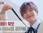 [비즈원픽] 크래비티 정모, 'Ohh Ahh'한 아트 비주얼…유튜브 '떰즈' 공개