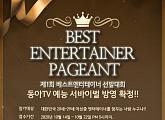 제1회 '베스트 엔터테이너 선발대회' 하반기 개최…동아TV 방영 확정