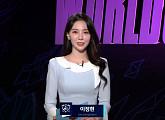 '반가운 얼굴' 이정현 아나운서, 롤드컵 8강 '담원 게이밍 對 DRX' 분석 데스크 진행