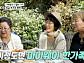 정윤선, 나이 39금 토크 향연…장미화ㆍ혜은이ㆍ김세화ㆍ남궁옥분과 '디은파' 회동