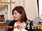 최명길 나이 1살 차이 황신혜, 비밀 연애 도움 준 사연