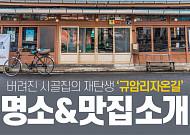 [카드뉴스]  '규암리자온길'의 명소&맛집 소개