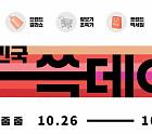 '대한민국 쓱데이', 캐시워크 돈버는퀴즈 정답 공개