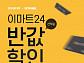 '여기어때 이마트24 반값', OK캐쉬백 오퀴즈 정답 공개
