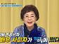 사미자, 나이 81세에 심근경색ㆍ뇌경색 이겨낸 비법 공개(엄지의 제왕)