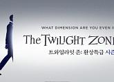 [비즈X웨이브 리뷰] '트와일라잇 존: 환상특급', 스릴러 고전 17년 만에 재탄생