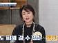 진미령 나이 63세, 갱년기 관리법 공개(알콩달콩)