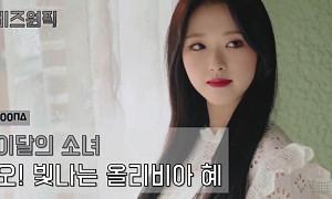 이달의소녀, 오! 빛나는 올리비아 혜…유튜브 '떰즈' 공개