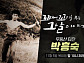 '무등산 타잔' 박흥숙 살인사건, '꼬리에 꼬리를 무는 그날이야기' 다음주 예고