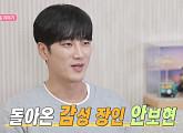 김지훈ㆍ안보현, 나이 가늠할 수 없는 감성ㆍ인생철학…'나혼자산다' 예고
