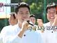 '하기량' 하태권 응원 효과? '어쩌다FC', '미스터트롯' 상대로 노래자랑 승리