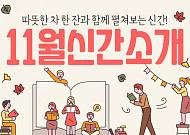 [카드뉴스] 따뜻한 차 한 잔과 함께 펼쳐보는 신간