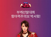 '부캐선발대회박서윗BBTI', OK캐쉬백 오퀴즈 정답은?