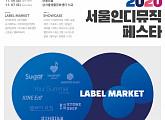 '2020 서울인디뮤직페스타', 오늘(6일)부터 이틀간 레이블마켓&쇼케이스 개최