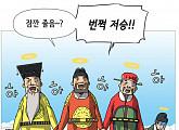 '한국도로공사 와탕카', 캐시워크 돈버는퀴즈 정답 공개