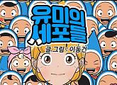 """'유미의 세포들' 마지막회 '엔딩' 완결 """"늦은시간까지 고마웠어요"""""""