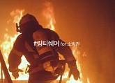 '링티쉐어 소방관', OK캐쉬백 오퀴즈 정답 공개
