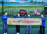 bhc치킨 '해바라기 봉사단', 밥퍼나눔운동본부 무료 급식소 봉사활동