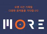 에버모어뮤직, 'MORE' 프로젝트 오픈…다양한 장르 뮤지션+음악 소개
