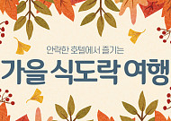 [카드뉴스]안락한 호텔에서 즐기는 가을 식도락 여행
