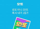 'ok캐쉬백 천만포인트 이벤트', OK캐쉬백 오퀴즈 정답 공개