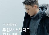 '무탠다드 감사 세일 아우터 데이', 무신사 랜덤쿠폰 퀴즈 정답 공개