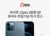 '뚝딱', OK캐쉬백 오퀴즈 정답 공개