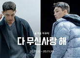 '패딩 다 무신사랑 해', 무신사 랜덤쿠폰 퀴즈 정답 공개
