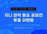 지니뮤직, '지니 창작 동요 공모전' 본선 투표 오픈…인간ㆍAI 창의성 승자는?