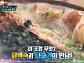 섬진강 다슬기 닭백숙ㆍ재첩파스타ㆍ하동 짚라인, 가을철 필수 여행 코스(관찰카메라 24)