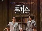 'eyeconM(아이콘엠)', Mnet '포커스' 공동제작 온라인 실시간 생중계