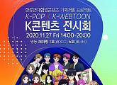 한국웹툰산업협회 'K콘텐츠 전시회' 27일 개최…K-POP 그룹 소재 웹툰 제작