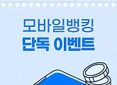 'SC제일은행 모바일뱅킹', 캐시워크 돈버는퀴즈 정답은?