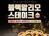 '피자헛할인' OK캐쉬백 오퀴즈 정답 공개